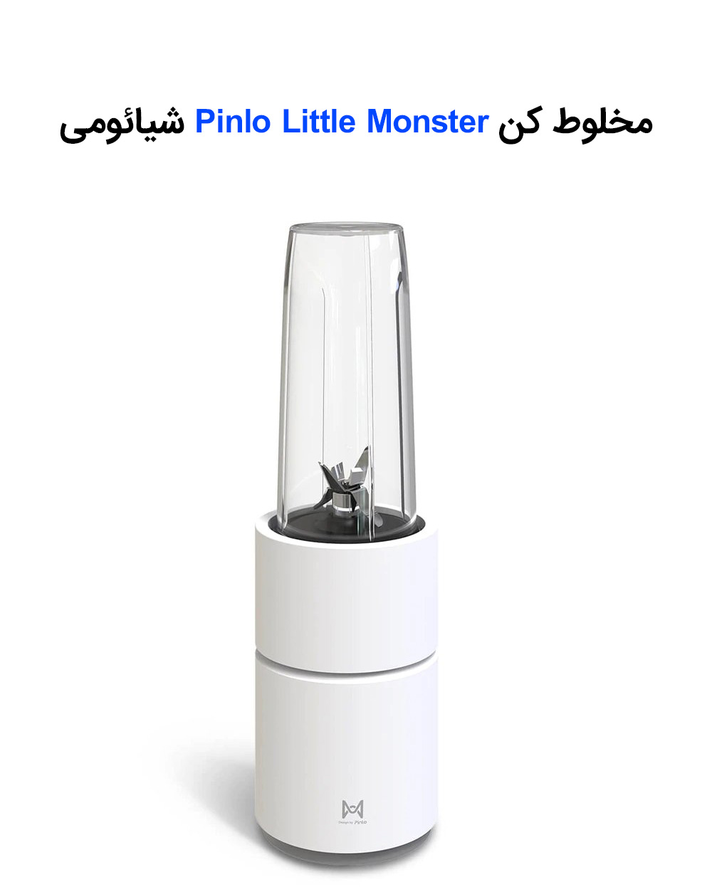 مخلوط کن Pinlo Little Monster شیائومی