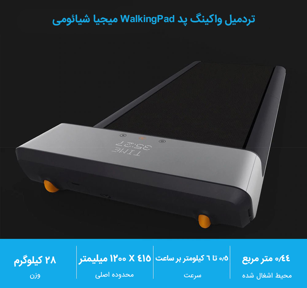 تردمیل واکینگ پد WalkingPad میجیا شیائومی